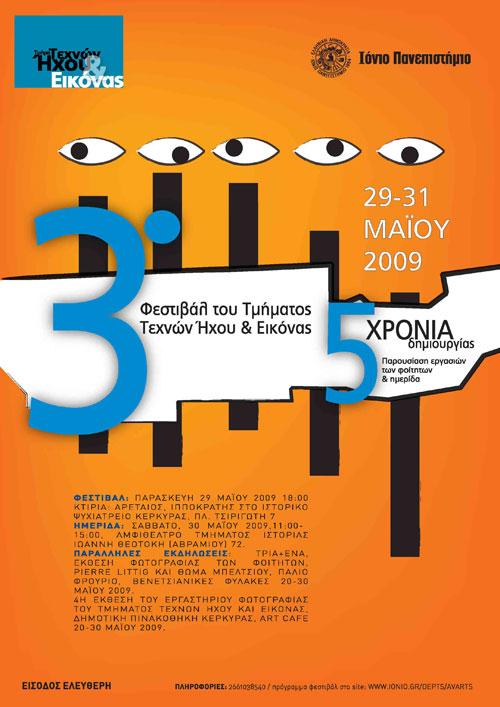 Φεστιβάλ Τμήματος Τεχνών Ήχου & Εικόνας 2009